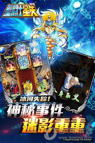 圣斗士星矢手机版