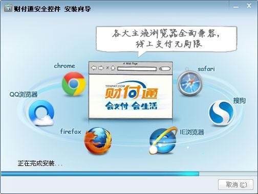 财付通安全控件V2.0.2.8 官方版_52z.com