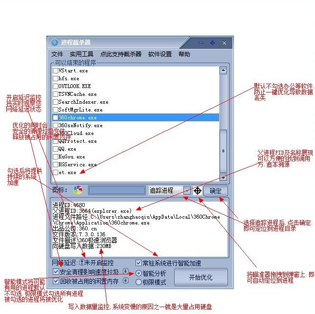 进程截杀器V1.1.2.1 免费版_52z.com