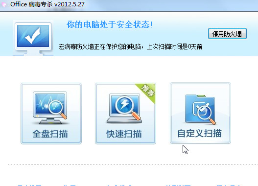 Office宏病毒专杀工具(CleanMacro) 2015 中文绿色版