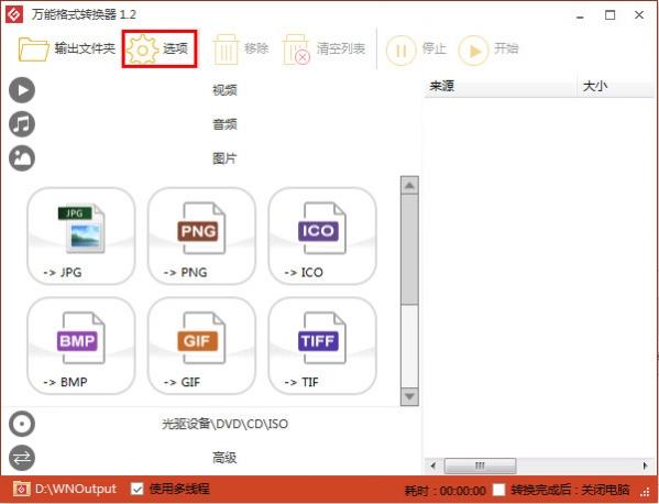 万能格式转换器V1.2.0.5 官方免费版_52z.com