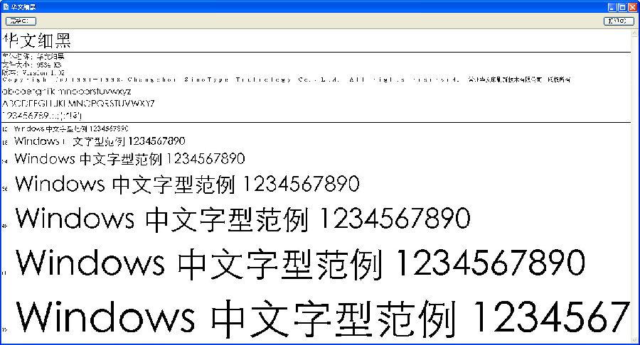 华文细黑字体V1.0 电脑版_52z.com