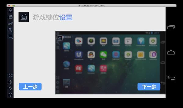 海马玩模拟器Mac版V0.8.3 Beta_52z.com