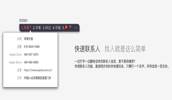 mac搜狗输入法