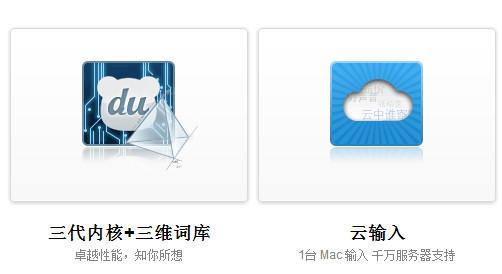 百度输入法for MacV3.4.1 官方版_52z.com