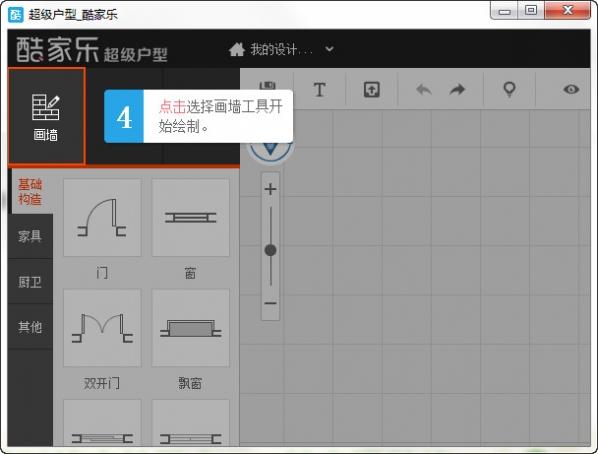 酷家乐装修软件V8.0 官方免费版_52z.com