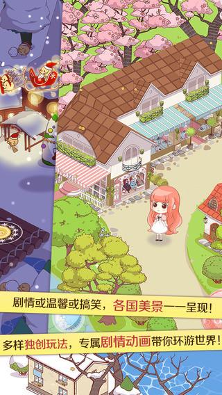 暖暖环游世界V4.8.1 iOS版_52z.com