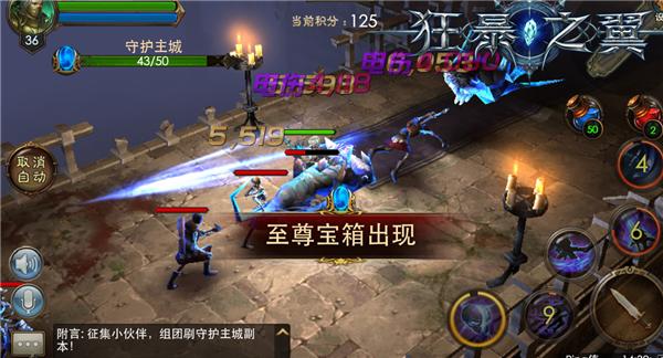 狂暴之翼V3.3.0 百度版_52z.com