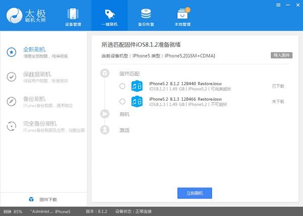 太极刷机大师V2.0.2 官方版_52z.com