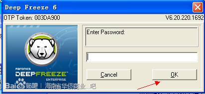 冰点还原精灵密码破解绿色版_52z.com