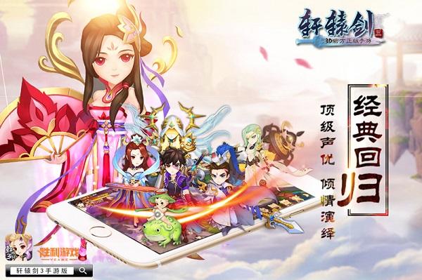 轩辕剑3V1.0 安卓版_52z.com