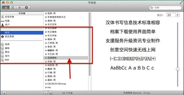 毛笔字体 mac版V1.0 官方版_52z.com