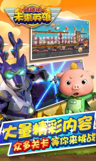 猪猪侠之未来英雄 1.5 破解安卓版