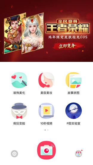 王者荣耀P图软件