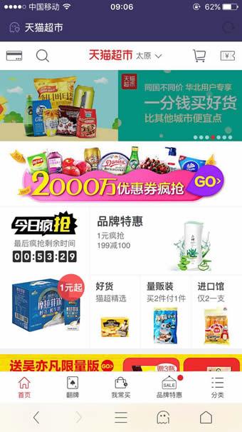 天猫超市V5.21.1 安卓版_52z.com