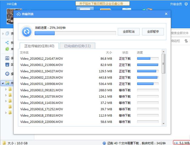 360云盘不限速版V7.5.4.1240 绿色免费版_52z.com