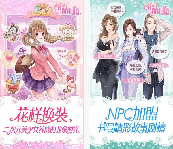 甜甜萌物语iOS版下载