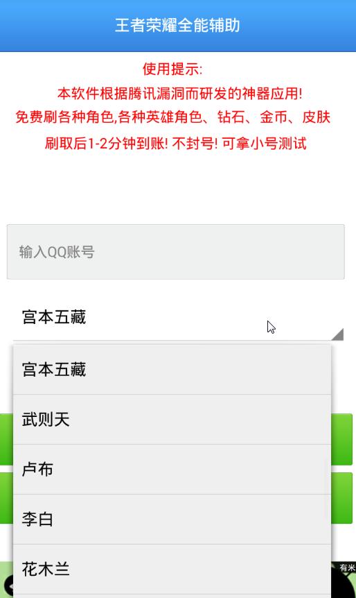王者荣耀全能刷皮肤辅助V1.3 安卓版_52z.com