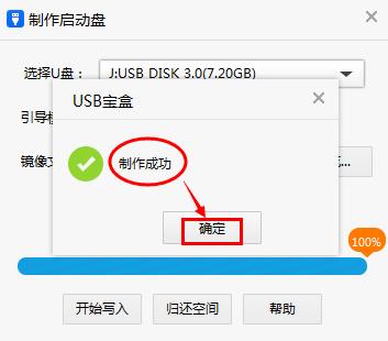 USB宝盒V3.2.9.30 官方版_52z.com