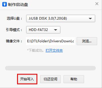 USB��盒V3.2.9.30 官方版_52z.com