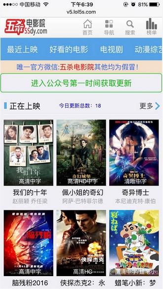五杀电影院手机版V1.0 安卓版_52z.com