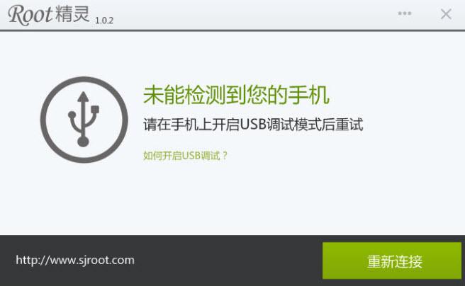 ROOT精灵官方下载V3.1.7 官方版_52z.com