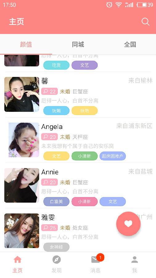 探爱约会V1.3.2 手机版_52z.com