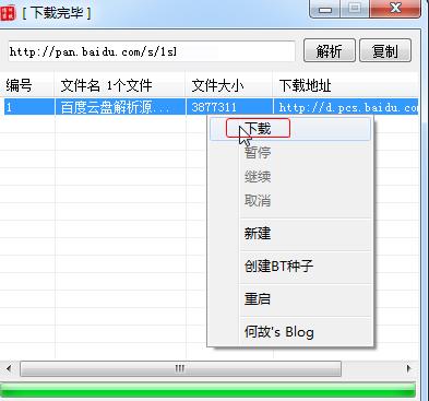百度网盘解析下载工具V1.0 免费版_52z.com