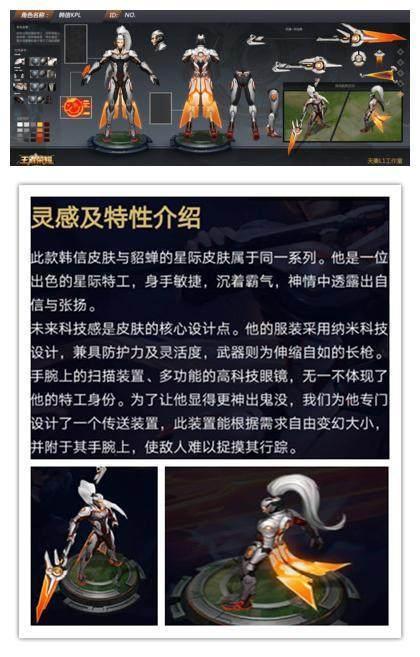 王者荣耀韩信逐梦之影皮肤美化包V1.0 安卓版_52z.com