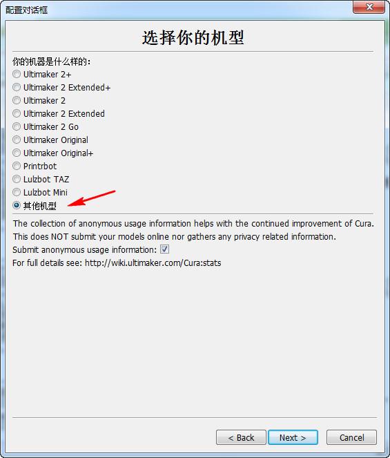 Cura软件截图
