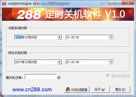 288电脑定时关机软件V1.0 电脑版