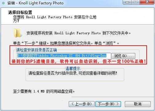【PS灯光工厂滤镜】Knoll Light Factory PhotoV3.2中文汉化版下载
