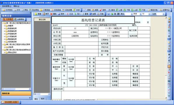 建软EPRO公路资料管理系统