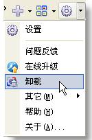 百度工具栏抢票版V2.4 电脑版_52z.com