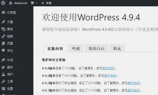 wordpressV4.9.4 中文版_52z.com