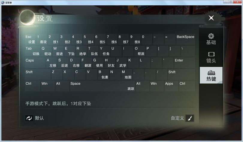 楚留香V1.18.0.1 电脑版