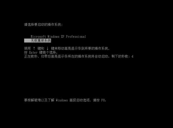 无极重装系统电脑版下载v2008