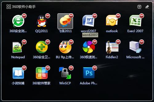 360软件小助手最新版下载