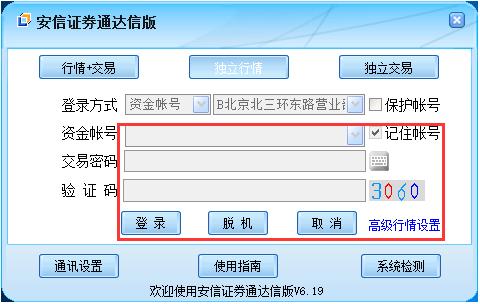 安信证券通达信行情交易软件繁体版_52z.com