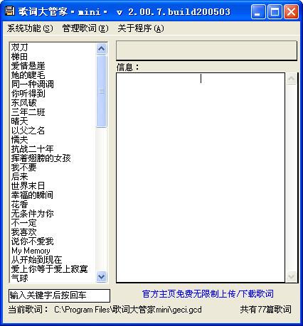 GCD-mini(歌词大管家mini)V2.00.7 电脑版_52z.com