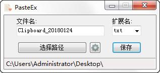 PasteEx(剪贴板转存文件工具)