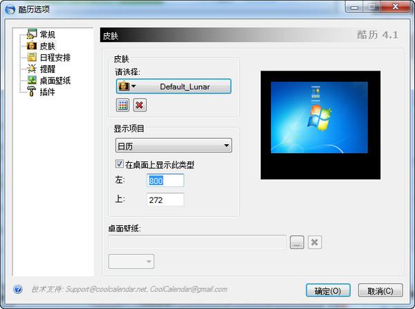 Cool Calendar(酷历)V4.0 中文免费版_52z.com