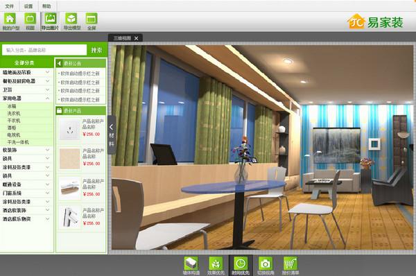 易家装3d装修设计软件V2.1 官方版_52z.com