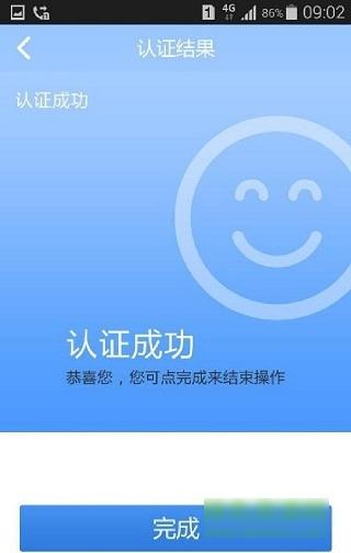 内蒙古人脸认证app