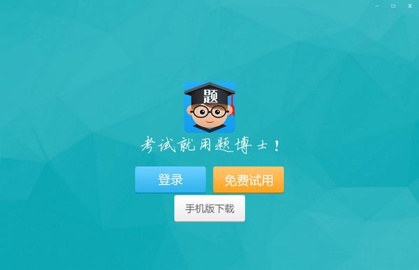 题博士培训教学云V1.0 官方版_52z.com