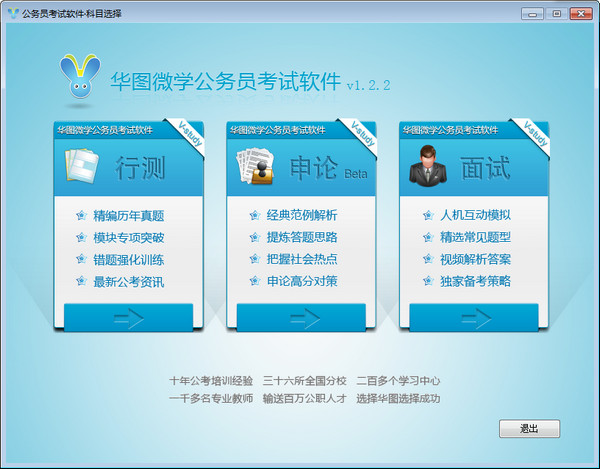 华图微学公务员考试软件