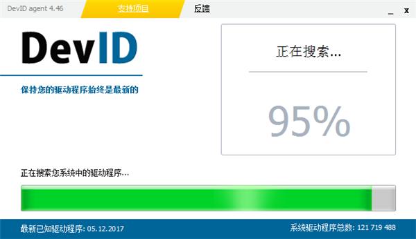DevID Agent(驱动程序搜索安装工具)V4.48 绿色版_52z.com