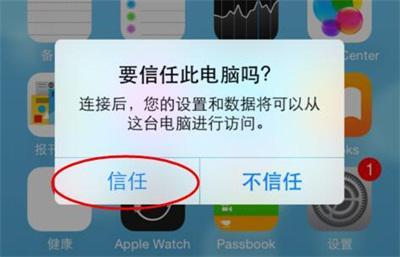 淘晶苹果数据恢复精灵