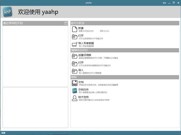 综合评价辅助软件yaahp