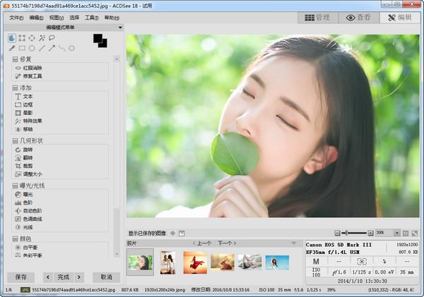 ACDSee18V18.0.1.70 官方中文版_52z.com